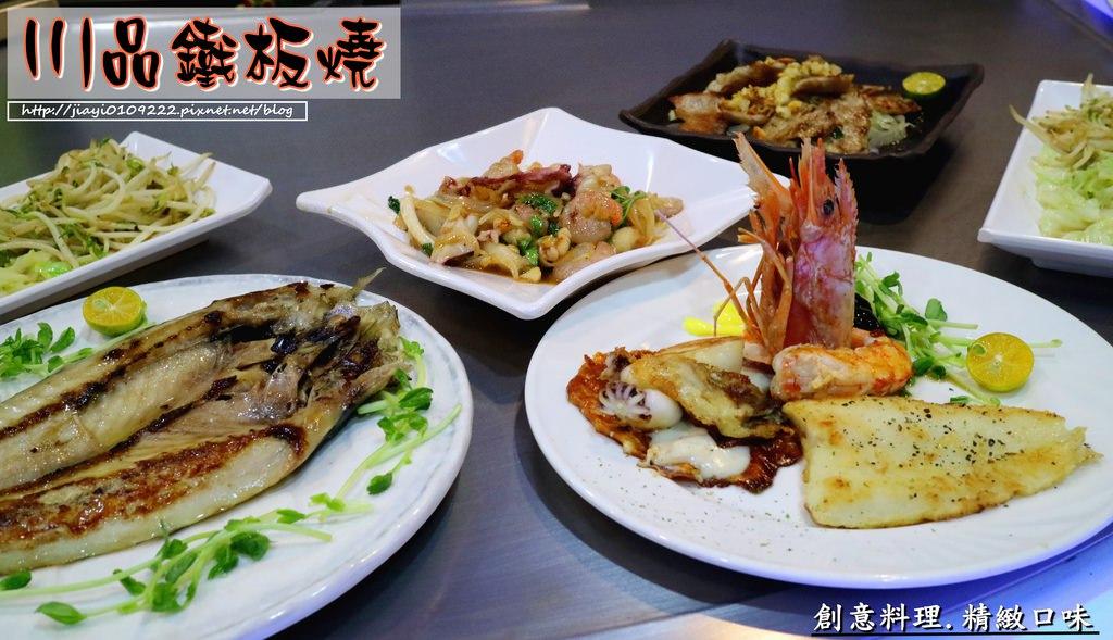 【台南.北區】川品鐵板燒:「雙人套餐」創意料理、精緻口味、白飯&湯&飲料免費續 @緹雅瑪 美食旅遊趣