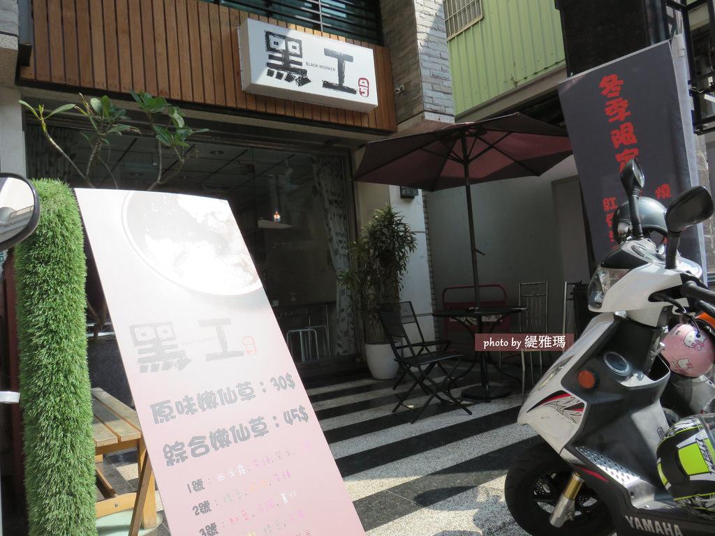 【台南.東區】黑工號。嫩仙草:復仇者聯盟1號+綠巨人浩克2號,料多味美 @緹雅瑪 美食旅遊趣