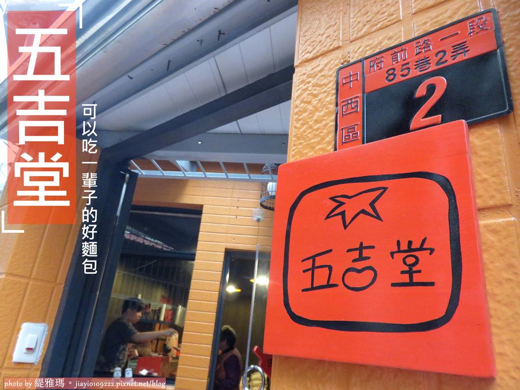 【台南.中西區】五吉堂。可以吃一輩子的好麵包:隱身巷內好吃到不行的極品麵包 @緹雅瑪 美食旅遊趣