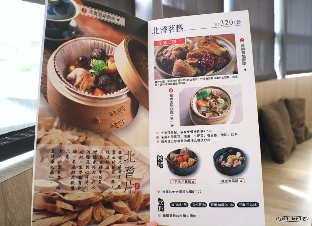 【嘉義.西區】新食煮藝。精緻蒸燉料理套餐:中藥入菜主餐、養生燉湯.平價美味的食補級養生料理 @緹雅瑪 美食旅遊趣