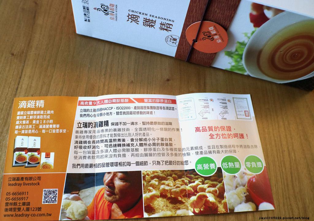 【全省宅配】立瑞畜產。台灣土雞滴雞精:滴雞精、養生調理飲品 @緹雅瑪 美食旅遊趣
