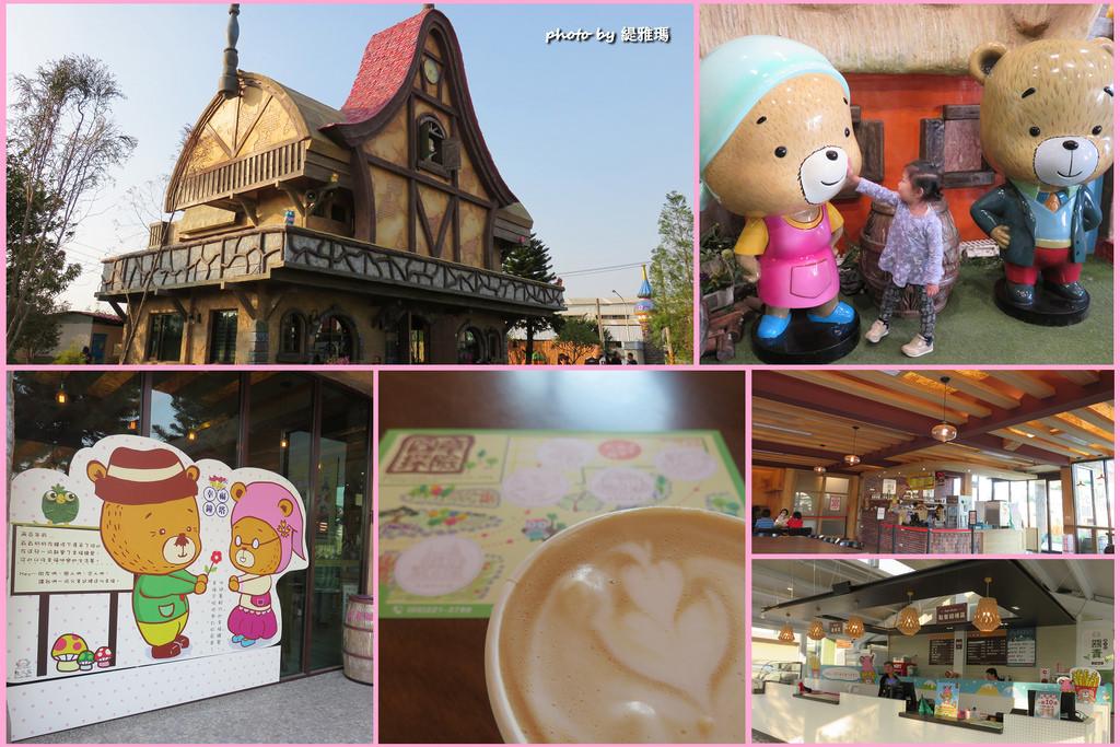 【嘉義景點】熊大庄。保養品觀光工廠:大人小孩都愛的熊主題觀光工廠,親子旅遊好去處!! @緹雅瑪 美食旅遊趣