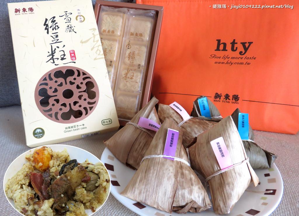 【全省宅配】新東陽。嚴選食材:端午人氣肉粽&雪藏綠豆糕 @緹雅瑪 美食旅遊趣