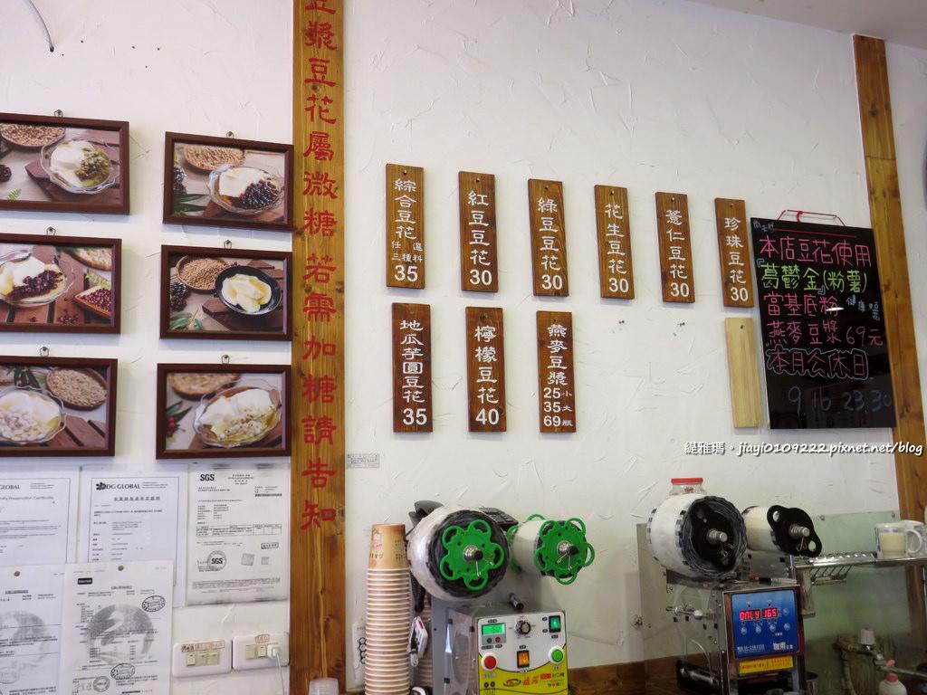 【嘉義.東區】品安豆花。傳承古法手工豆花:「兒時記憶豆花」天然美味的好味道,值得一再品嚐! @緹雅瑪 美食旅遊趣