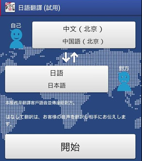 日語翻譯&日本旅遊會話一指搞定 & 乘車案內:遊日本必用免費APP @緹雅瑪 美食旅遊趣