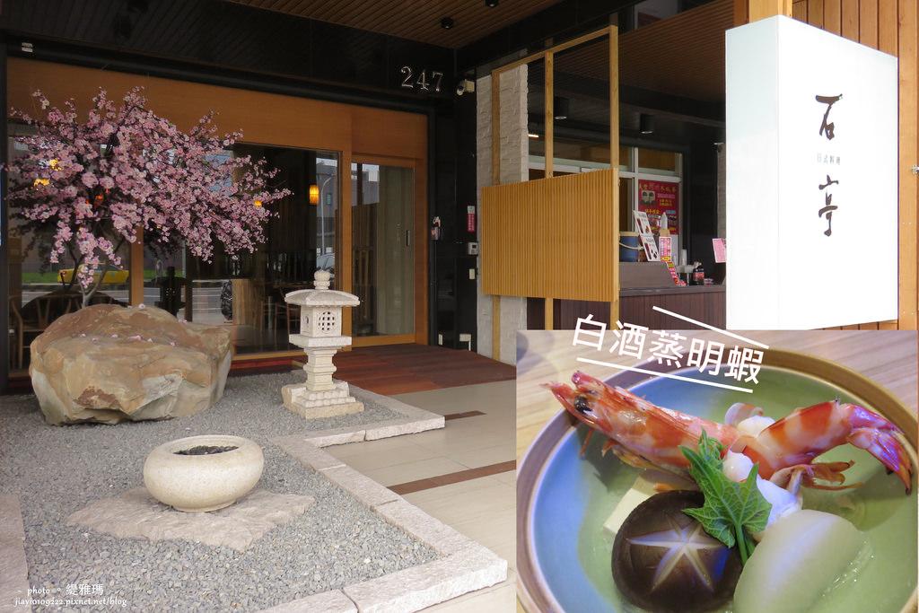 【台南.北區】石亭日式料理。白酒蒸明蝦.岩烤牛角切.炙燒比目魚側緣握壽司… @緹雅瑪 美食旅遊趣