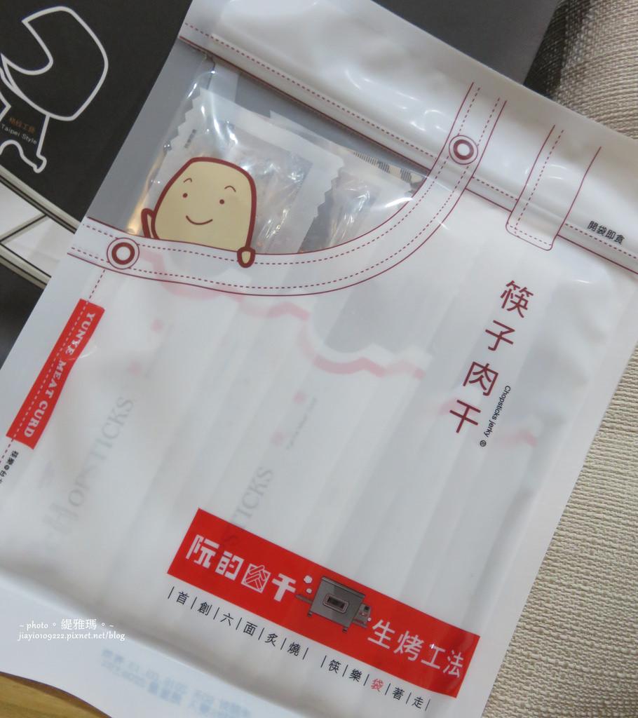 【全省宅配】阮的肉干:「首創六面炙燒法」筷子肉干&炭火柴燒的台北客肉干 @緹雅瑪 美食旅遊趣