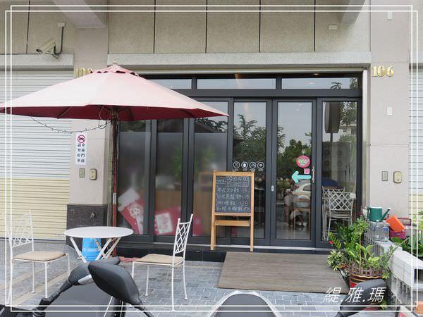 【台南.永康區】仨.Caf'e ~咖啡.輕食.早午餐.三個人的夢想咖啡廳 @緹雅瑪 美食旅遊趣