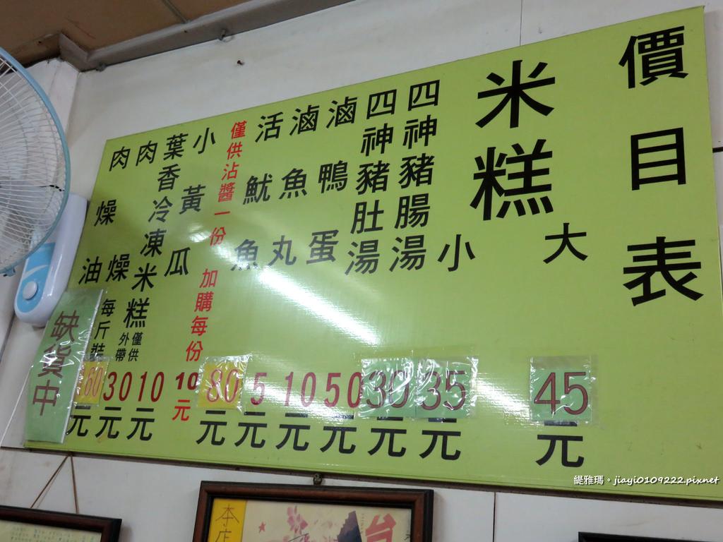 【台南.中西區】落成米糕店。平價美味才是王道,四神湯可續湯(不含料) @緹雅瑪 美食旅遊趣