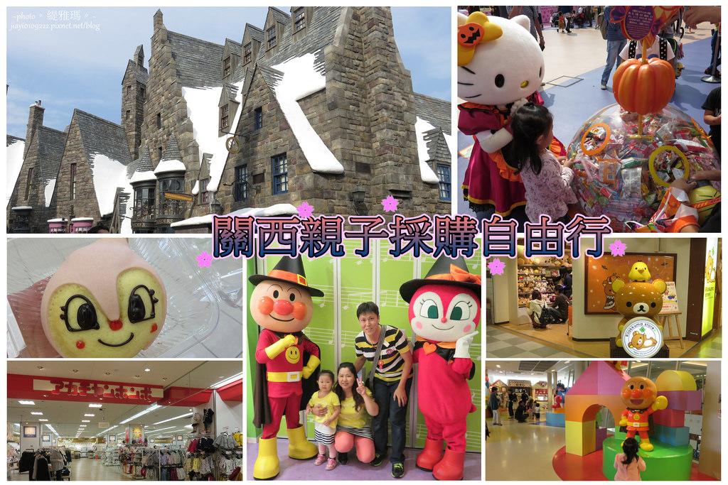 【關西大阪神戶自由行】關西親子購物。大阪神戶五天四夜自由行 @緹雅瑪 美食旅遊趣