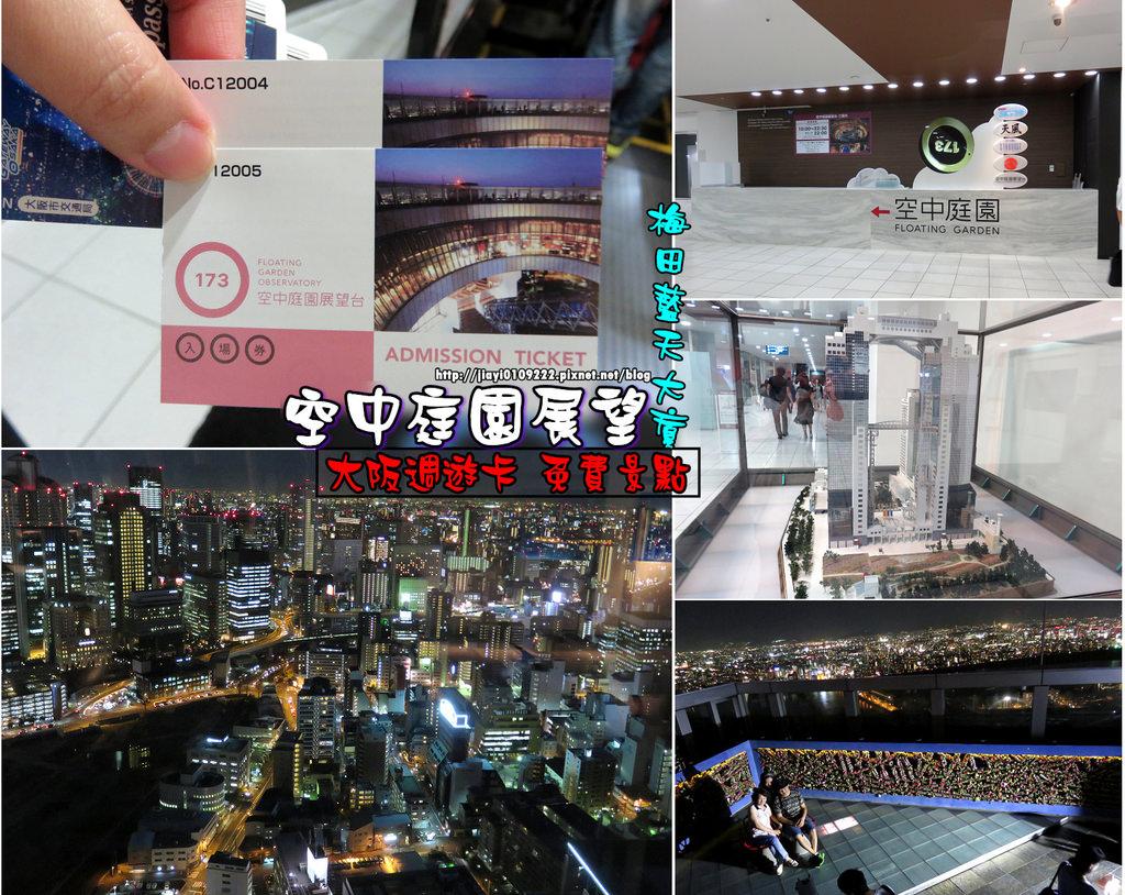 【大阪周遊卡】很容易迷路之「空中庭園展望台」.路線圖 @緹雅瑪 美食旅遊趣