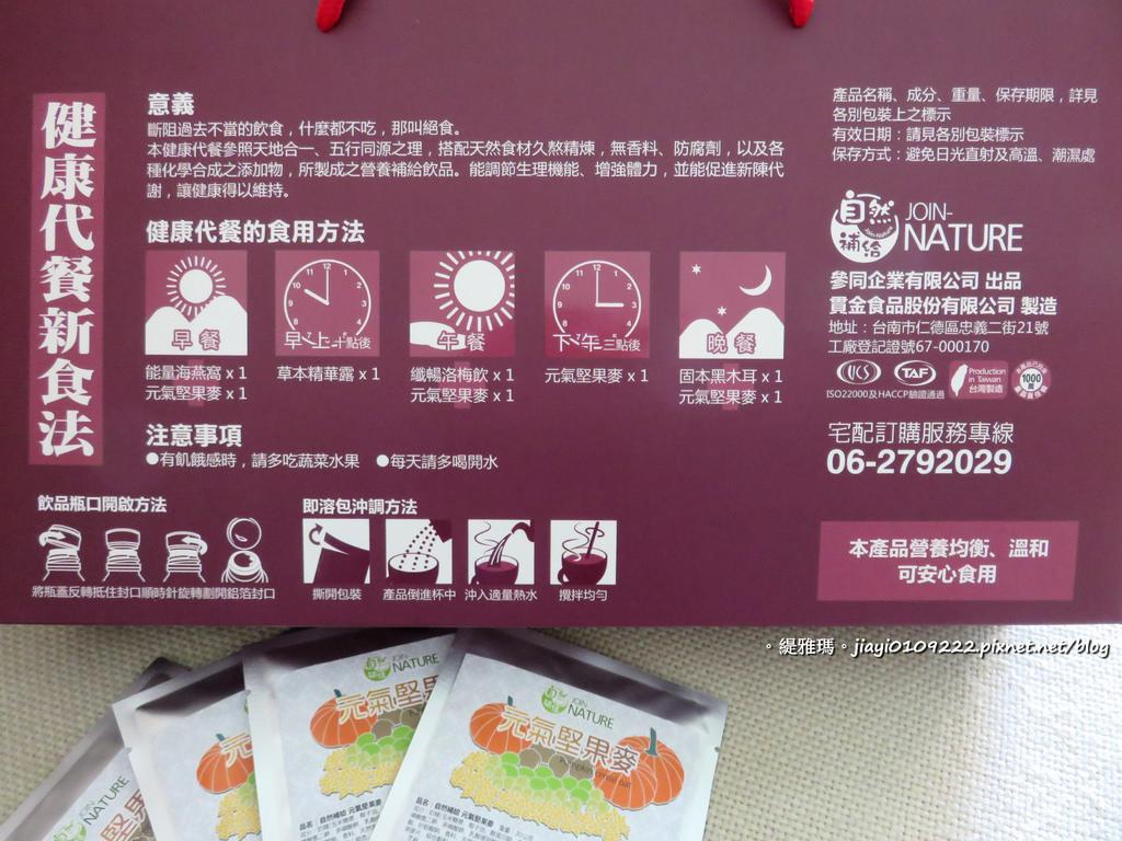 【台南.全省宅配】自然補給。五行系列禮盒組:嚴選天然食材,補給養生「健康代餐」!! @緹雅瑪 美食旅遊趣