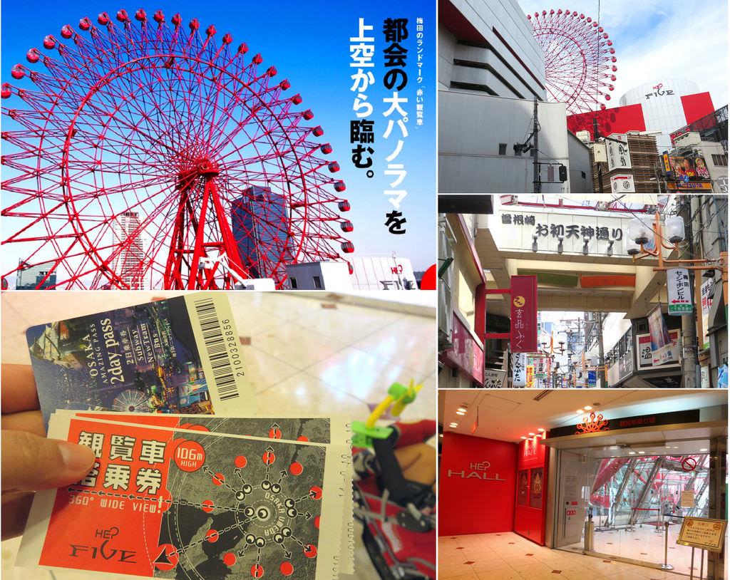 【大阪周遊卡】HEP FIVE摩天輪 @緹雅瑪 美食旅遊趣