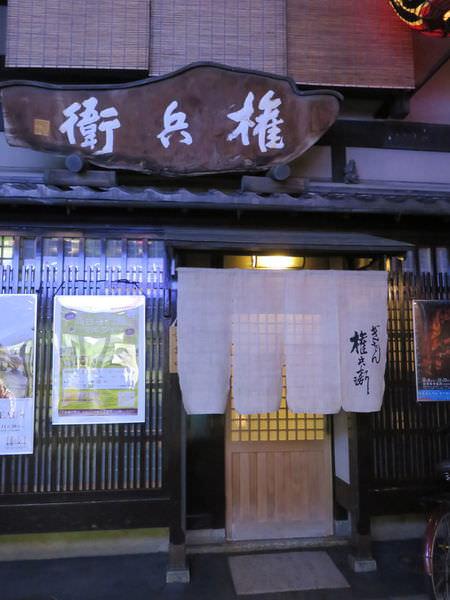 【京都美食】權兵衛 烏龍麵.蕎麥麵達人 @緹雅瑪 美食旅遊趣