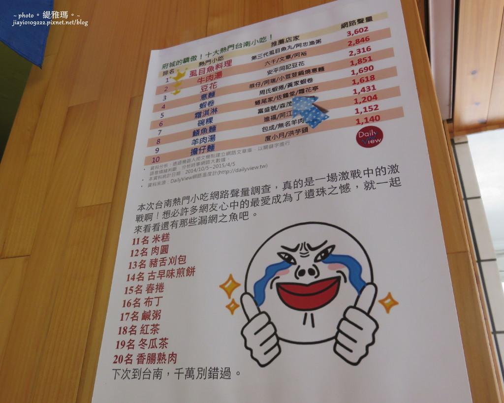 【台南.中西區】佐鶴堂散步甜食霜淇淋。冬季限定:草莓霜淇淋 酸酸甜甜好滋味 @緹雅瑪 美食旅遊趣
