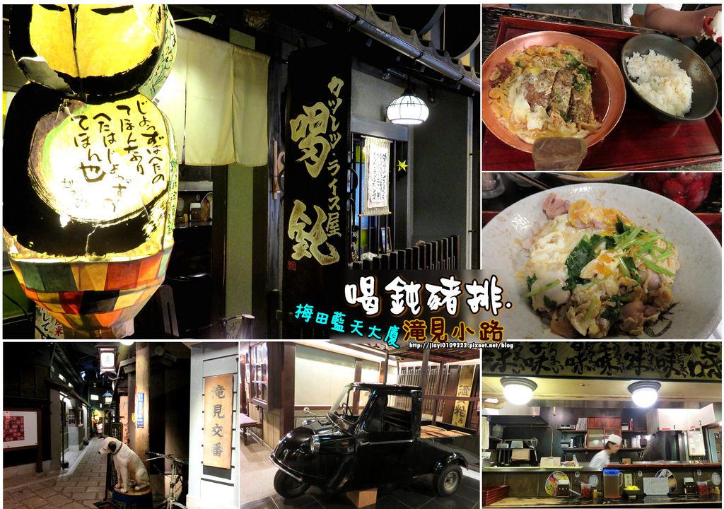【大阪美食】喝鈍豬排.滝見小路.20年代大阪風格 @緹雅瑪 美食旅遊趣