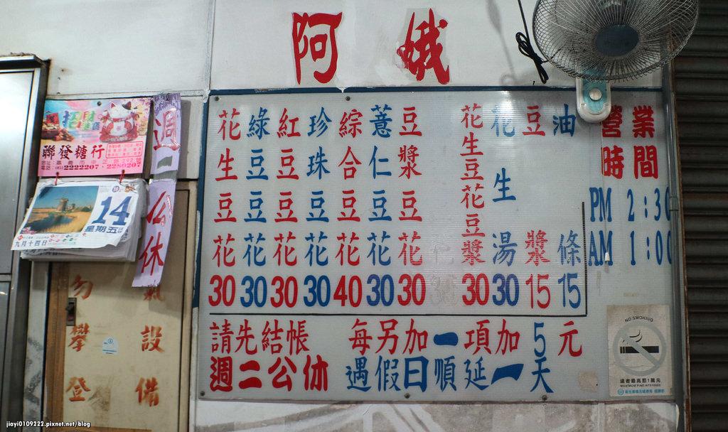 嘉義文化路夜市:阿娥豆花、元氣爆漿太空蛋、QQ養生滷站 @緹雅瑪 美食旅遊趣