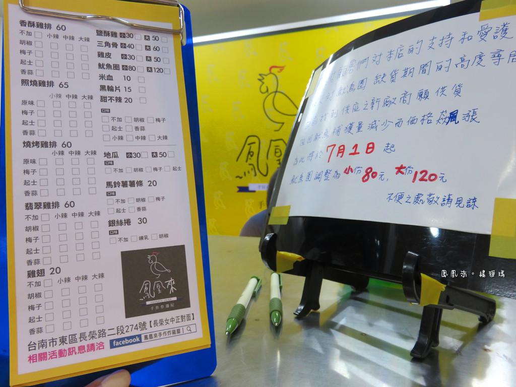 【台南.東區】鳳凰來手作炸雞屋。燒烤雞排:獨家配方手工調理醃製的現作手工炸物,一吃就上癮!! @緹雅瑪 美食旅遊趣